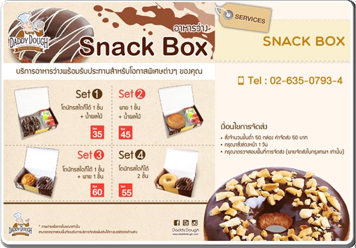 daddydough.com - Officail site: http://www.daddydough.com/service/snackbox